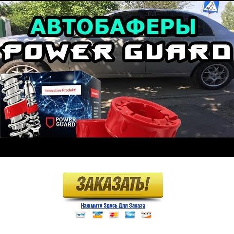 Автобаферы Power Guard купить в Уральск